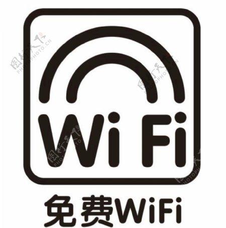 矢量免费WIFI图片