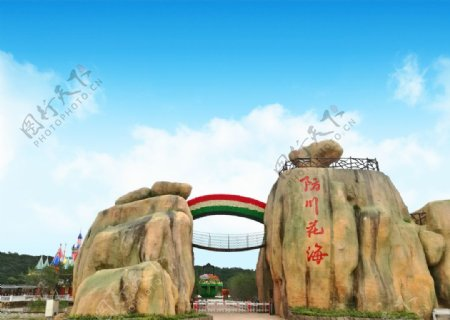 珲春三国边境旅游民俗村花海大门图片