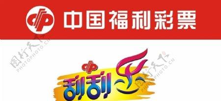 中国福利彩票刮刮乐logo图片