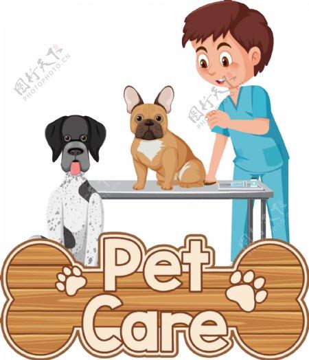 卡通狗和医生图片