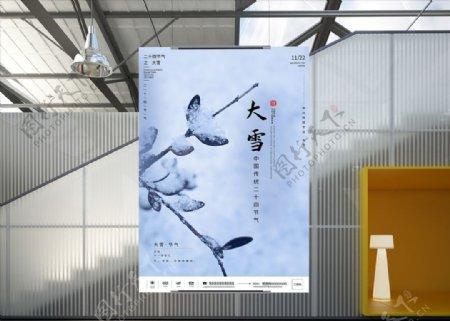 植物二十四节气之大雪海报图片