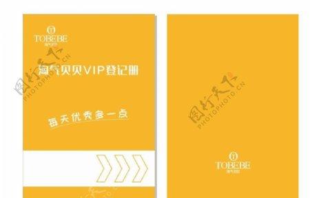 VIP登记册图片