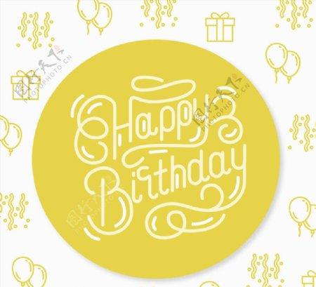 生日快乐艺术字图片