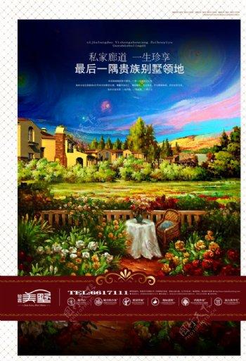 私家花园地产广告图片