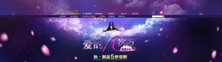 淘宝七夕店招海报图片