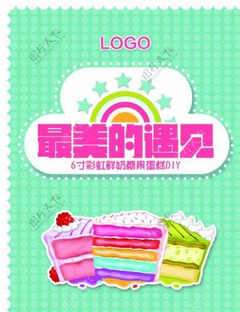 彩虹蛋糕海报图片