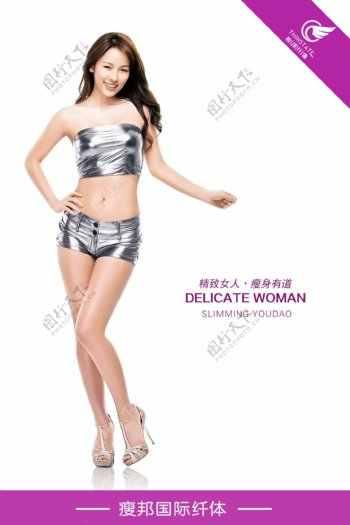 瘦邦纤体减肥海报图片
