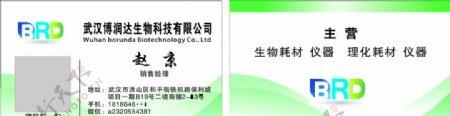 生物科技名片绿色名片图片