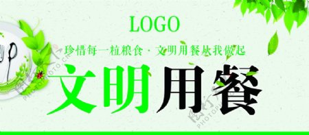 文明用餐树叶餐具绿色宣传语海报图片