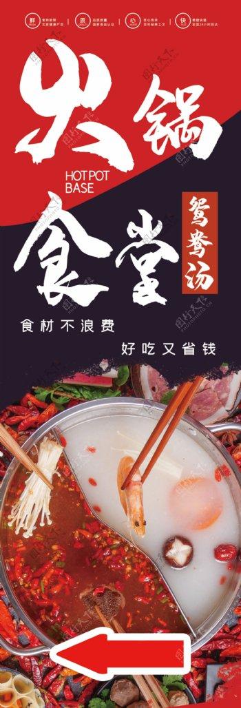 鸳鸯火锅食堂图片