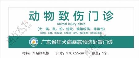 动物致伤门诊狂犬病门诊犬伤图片