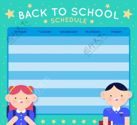 可爱学生课程表图片