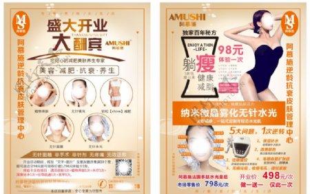 美容减肥开业传单图片