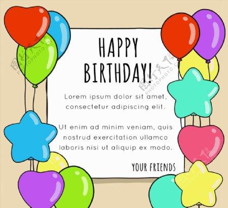 可爱气球生日贺卡图片