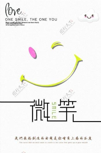 微笑海报图片