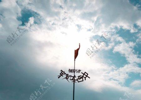 五星红旗在空中飘扬图片
