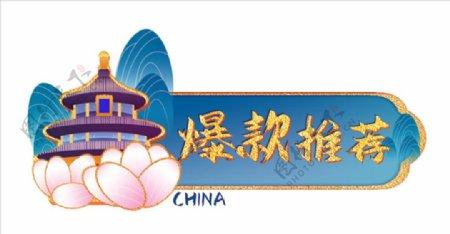 鎏金色中国风电商营销GIF动图图片