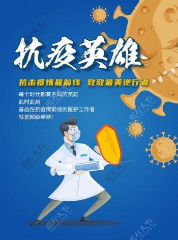 致敬抗疫英雄海报设计PSD素材图片