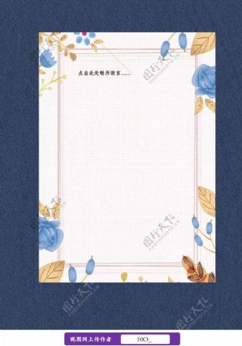 鲜花边框信纸书信图片