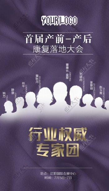 团队人物海报图片