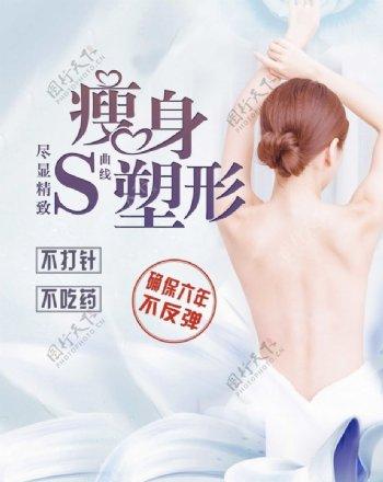瘦身美容减肥海报图片