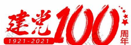 建党100周年标题框图片