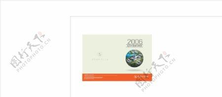 学校画册封面设计图片