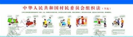 中华人民共和国村民委员会组织法图片
