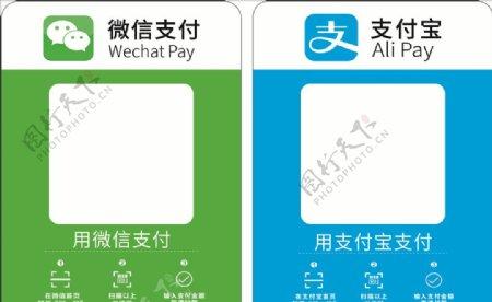 微信二维码牌支付宝二维码牌图片