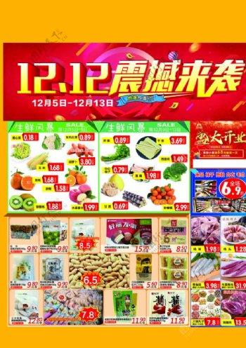 超市双12促销DM单图片