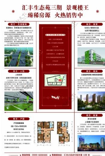 房地产DM单页图片