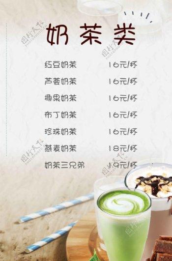 奶茶类价格表图片
