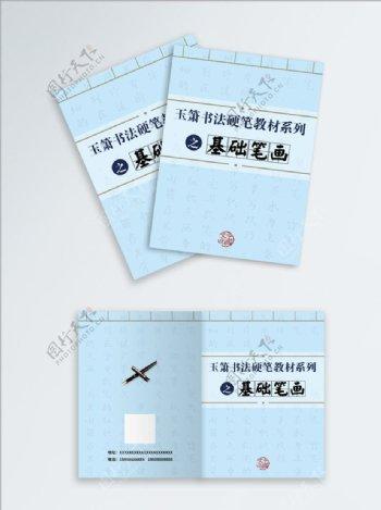 硬笔书法教材中国风浅蓝色封皮图片