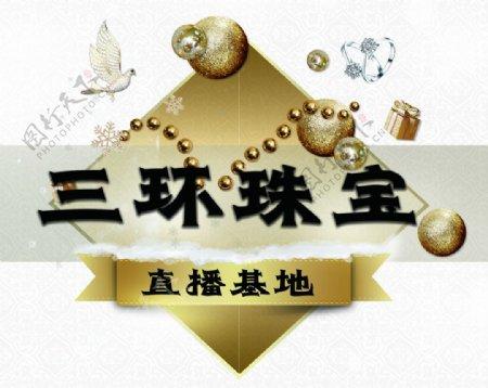 三环珠宝图片