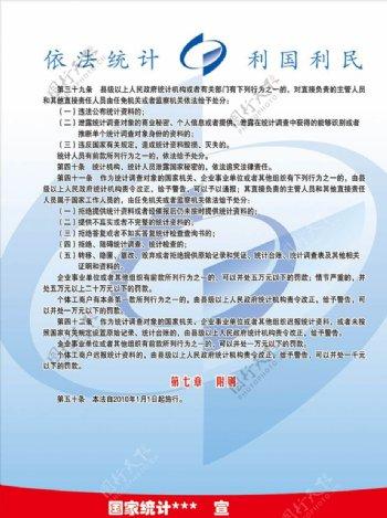 统计法统计局宣传版高清图片