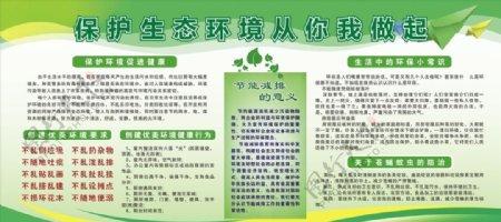 展板环保宣传栏绿色图片