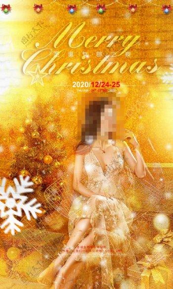 时尚圣诞女郎海报设计图片