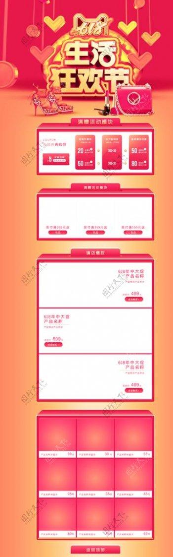 天猫生活馆促销页面设计图片