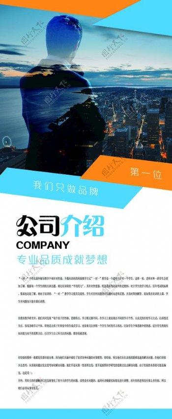 公司介绍展架图片