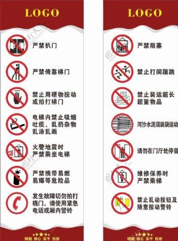 电梯禁止门贴标识牌图片