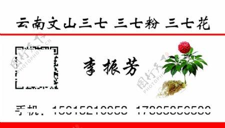 云南三七花名片简单大方图片