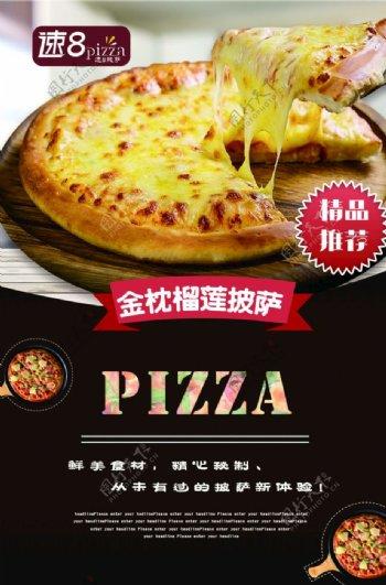 美味榴莲披萨美食海报图片
