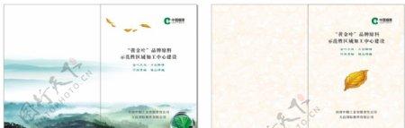 中国黄金叶封面图片