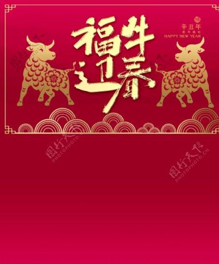 日历封面图片