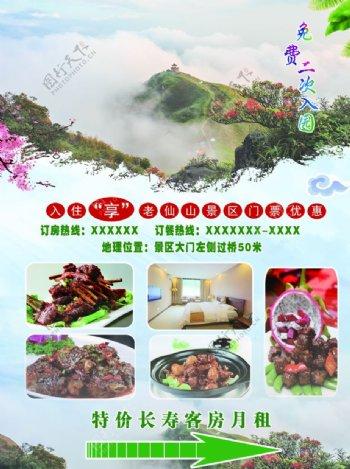 姑婆山酒店海报图片