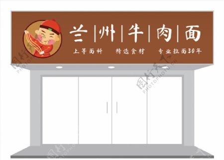 卡通人物餐饮面馆门头招牌设计图片