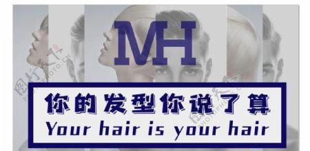 美发发型灯片图片
