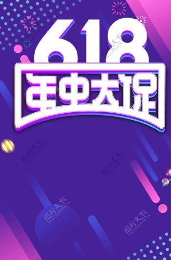618大促图片