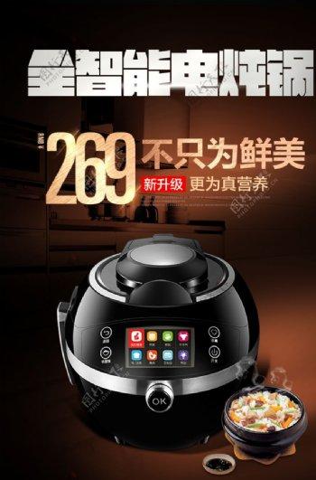 厨房用品电炖锅广告海报设计图片