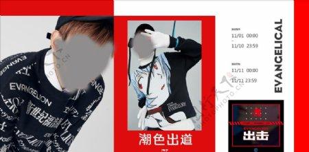 男装全屏双十一活动海报图片